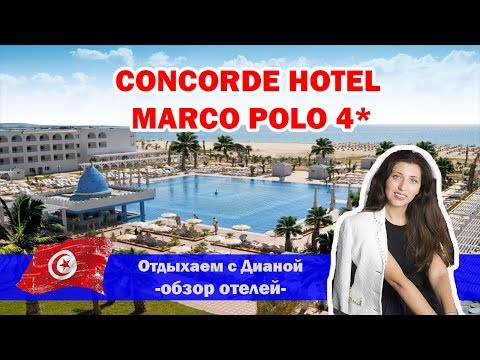 Concorde Hotel Marco Polo ТУНИС ВСЕ ВКЛЮЧЕНО первая линия БЮДЖЕТНЫЙ ОТЕЛЬ