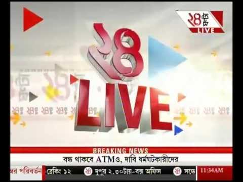 Kolkata: One-day strike hits banking services