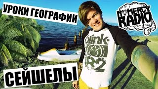 Сейшелы - Уроки Географии (NOMERCY RADIO), не ОРЁЛ И РЕШКА, не Дом2