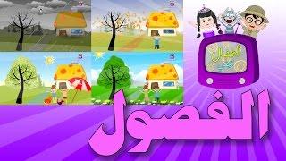 Seasons in Arabic - Atfal TV | الفصول باللغة العربية - أطفال تيفي