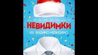 Невидимки (2015) Русский трейлер