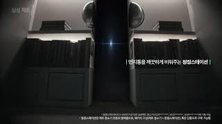 삼성 제트 미세먼지 청…
