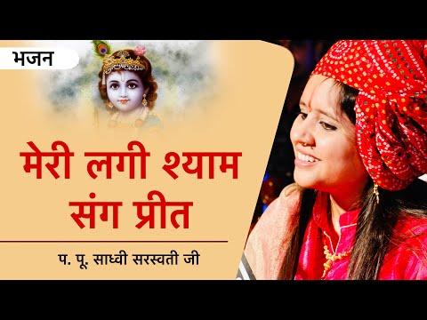 Meri Lagi Shyam Sang Preet Ki duniya Kha Jane || Bhajan|| By Pujya Sadhvi Saraswati Ji