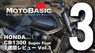 CB1300 SF (ホンダ/2017) バイク1週間インプレ・レビュー Vol.3 HONDA CB1300 SUPER FOUR (2017) 1WEEK REVIEW
