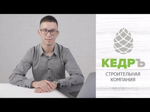 Презентация строительной компании Кедръ
