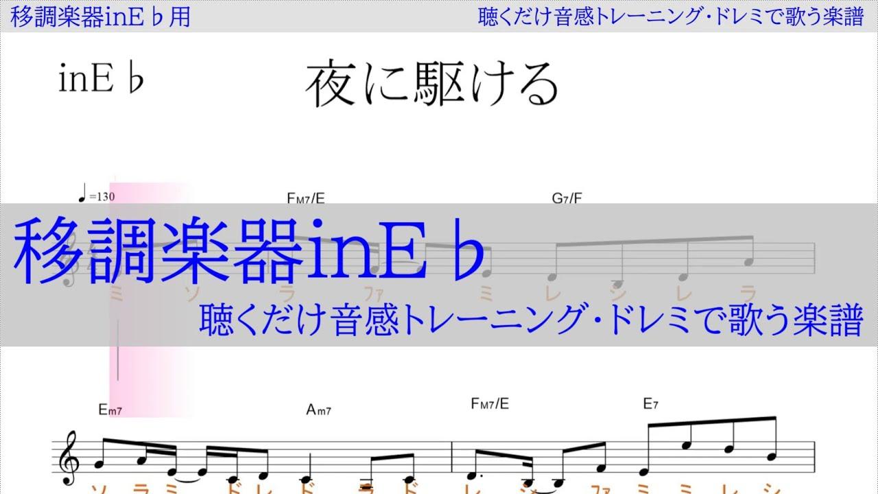 夜に駆ける(YOASOBI) 移調楽器inE♭用→原曲Cmの音が出る/ドレミで歌う楽譜【コード付き】