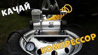 Компрессор автомобильный AVS KS900 + манометр - Обзор и Тест
