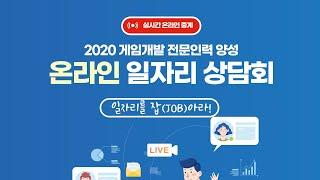 2020 게임개발 전문인력 양성 온라인 일자리 상담회