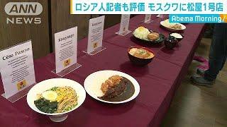YouTube動画:松屋がロシア初出店へ モスクワの1号店を公開(19/03/20)