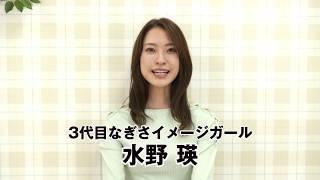 早大生の水野瑛が、2018年なぎさイメージガール 水野瑛 検索動画 2