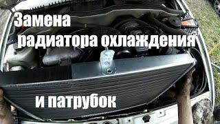 Замена радиатора охлаждения двигателя и патрубок на ВАЗ 2113, 2114, 2115