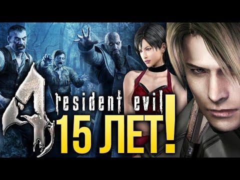 Как Resident Evil