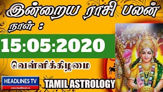 15 May 2020 இன்றைய ராசிபலன் 15:5:2020 |daily Rasi Palan |today Rasi Palan in Tamil Friday ♈♉♊♋♌♍♎♐♑♒