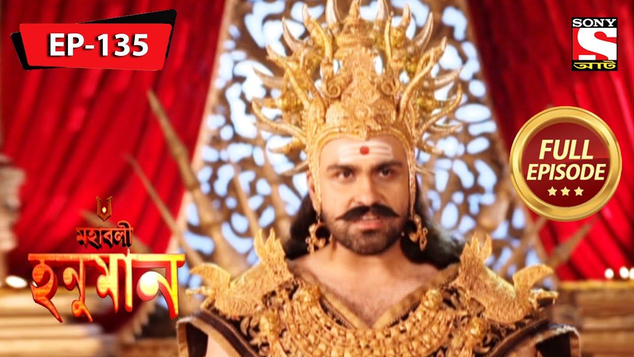 রাবণ প্রতিশোধ নিতে চায় | Mahabali Hanuman | Full Episode - 135