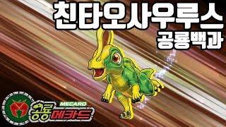 공룡메카드 공룡백과 #41 친타오사우루스