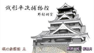 青空文庫名作文学の朗読 朗読カフェSTUDIO 野村胡堂、銭形平次捕物控 城...