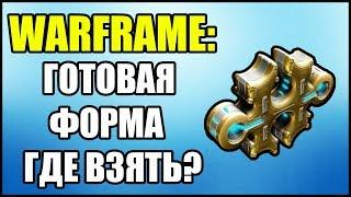 Warframe: Где взять готовую форму?