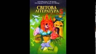 Світова література 5 кл (О.Ніколенко) Оскар Уайльд Хлопчик-зірка