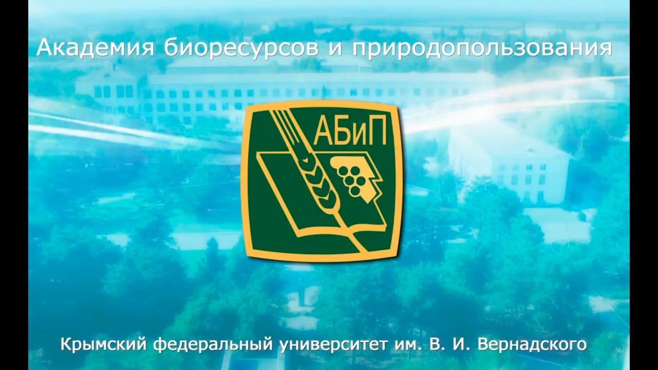 Академия Биоресурсов и природопользования 2015