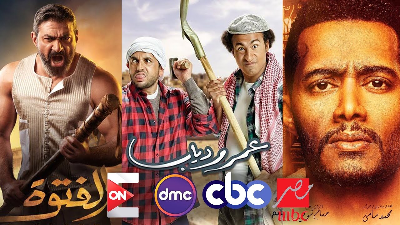 مسلسلات رمضان النهائية والقنوات الناقلة في رمضان 2020 Youtube