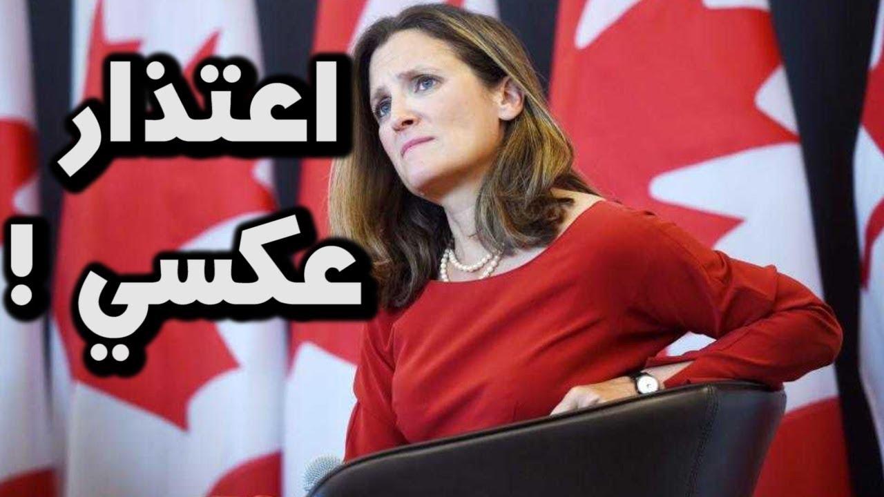 اعتذار مفاجئ وسط الازمة السعودية الكندية بسبب تصرف طائش