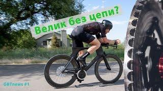 CeramicSpeed велосипед без цепи (обзор на русском)