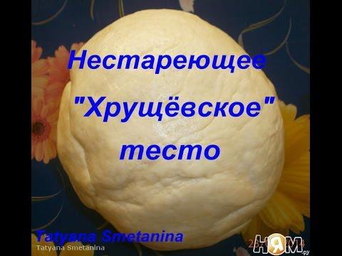 Нестареющее Хрущёвское тесто  Пошаговый рецепт с фото