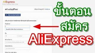 การสมัครเปิดใช้งาน AliExpress สั่งของจากจีนด้วยตัวเอง