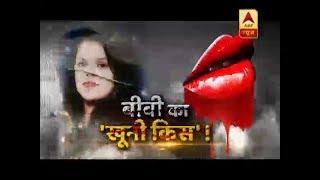 Sansani: Natyarupantaran: When A Woman Kissed Her Husband To Injure Him | ABP News