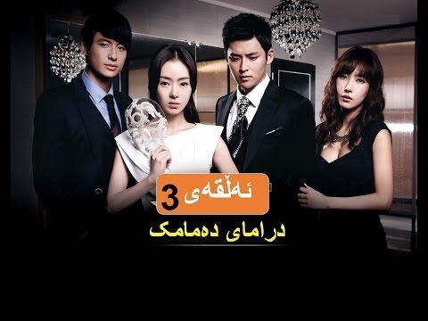 درامای دەمامک ئەڵقەی 3 Kurdistan TV Dramay Damamk Alqay