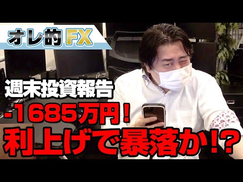 FX、-1685万円!来年に利上げ!?急落・暴落に気をつけろ!