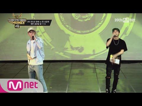 [SMTM4][OnlyMnet] All Pass Boys, ONE vs Hanhae 1:1 Battle FULL ver. EP.03