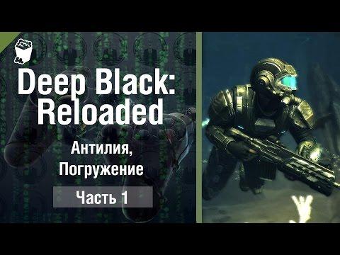DEEP BLACK: RELOADED прохождение  #1, Антилия, Погружение