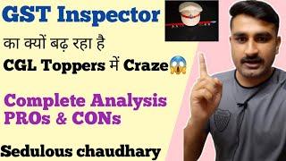 GST INSPECTOR का क्यों बढ़ रहा है CGL Toppers में CRAZE 😱