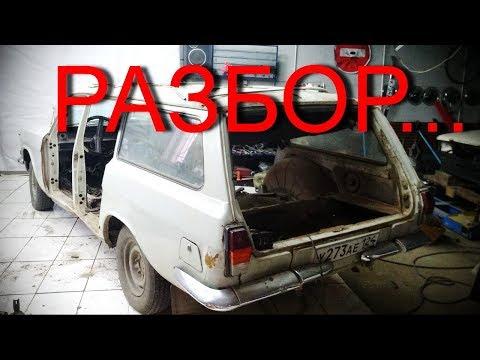 """Разбор Газ 2402 Волга """"Такси Универсал"""" часть первая...."""