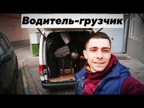 Работаю водителем-грузчиком в Грузовичкоф