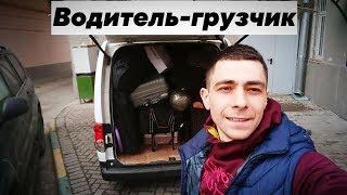 Водитель грузчик<
