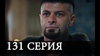 Эртугрул 131 Серия АНОНС дата НА РУССКОМ ЯЗЫКЕ