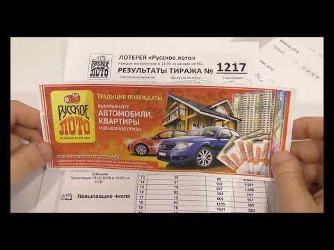 Русское лото 1218 Билет из Пятерочки и немного о тираже 2017