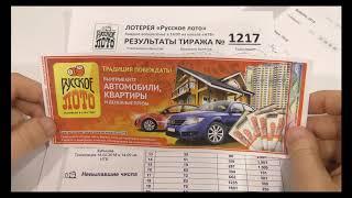 видео Русское лото тираж 1219 - проверить билет от 18/02/2018