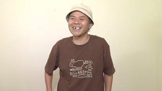 2003年に解散した人気バンド「たま」の元メンバー・知久寿焼が、スマー...