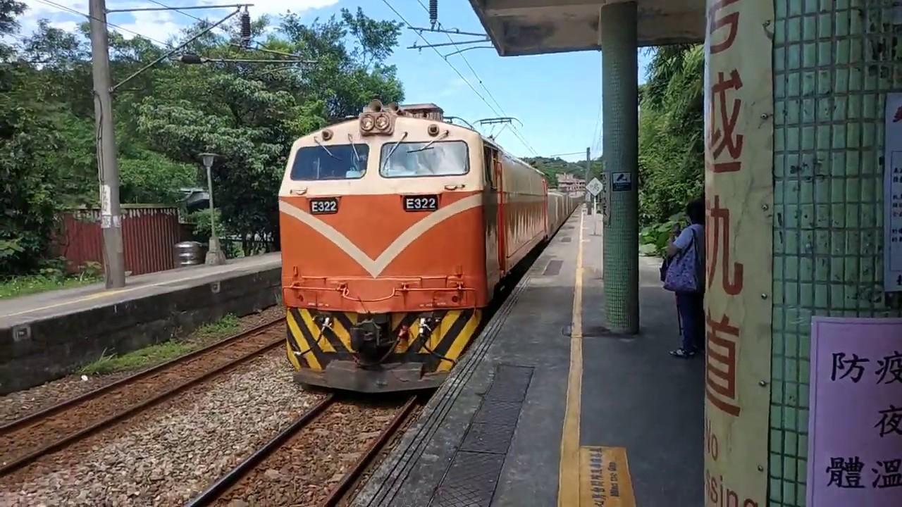 車次不明貨物列車(E322),426次太魯閣列車暖暖站交會 - YouTube