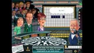 "Игра ''Поле чудес''-2012 (игра 4) / ""The miracle field"" game (game 4)"