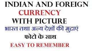 CURRENCY OF INDIA AND FOREIGN WITH PICTURES.