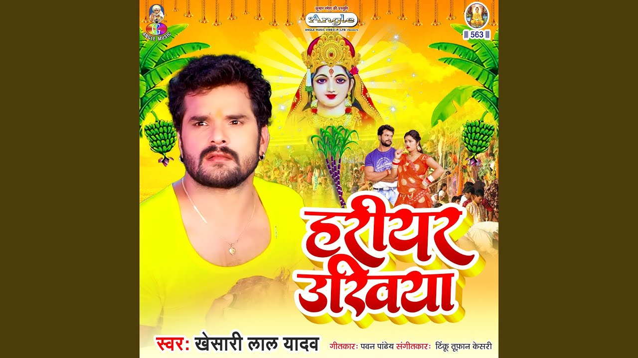 Hariyar Ukhiya