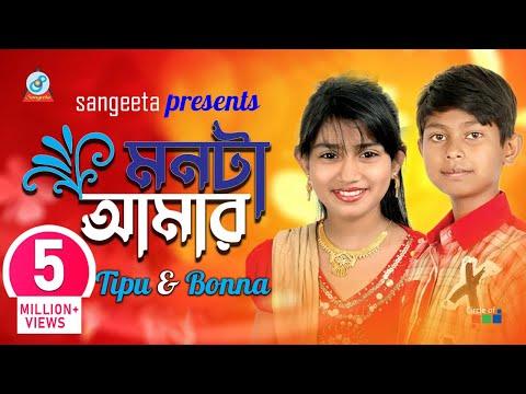 Monta Amar by Tipu & Banna - Khude Gaanraaj | Sangeeta