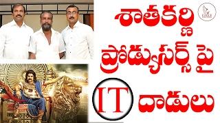 Income Tax departments Rides on Satakarni Movie producers | శాతకర్ణి పై IT దాడులు| Eagle Media Works