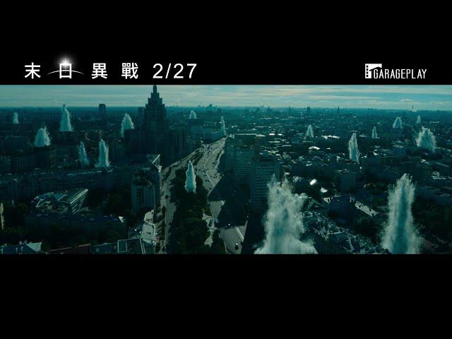 《銀翼殺手2049》特效團隊磅礡打造!【末日異戰】Invasion 電影預告 2/27(四) 全境入侵