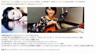 2017/5/12 J-WAVE GOLD RUSH MARTIN GUITAR SOUND HOLE UNIVERSE 森恵 ...