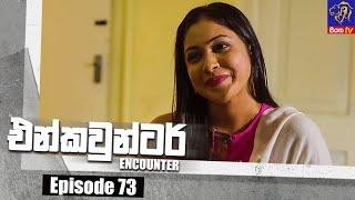 Encounter - එන්කවුන්ටර් | Episode 73 | 30 - 08 - 2021 | Siyatha TV Thumbnail